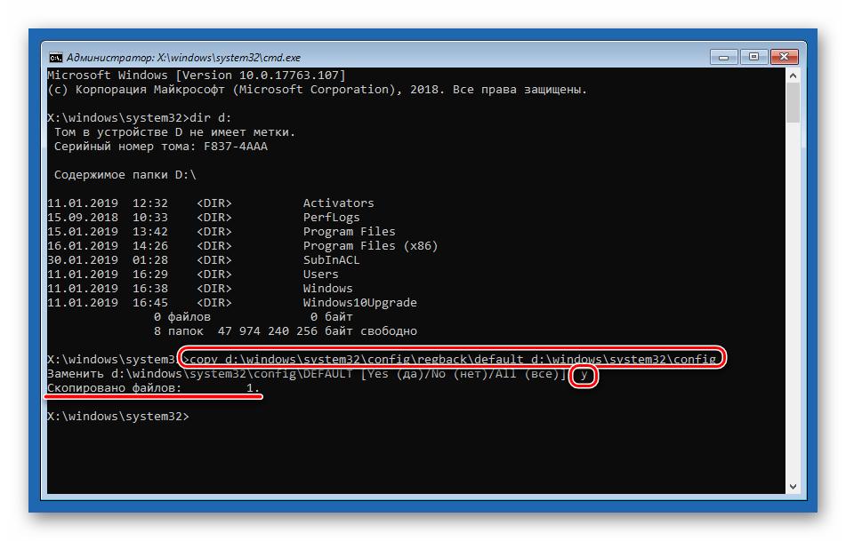 Kopirovanie-fayla-s-rezervnoy-kopiey-sistemnogo-reestra-v-srede-vosstanovleniya-v-Windows-10.png
