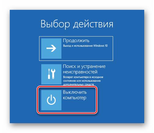 Vyiklyuchenie-kompyutera-v-srede-vosstanovleniya-v-OS-Windows-10.png