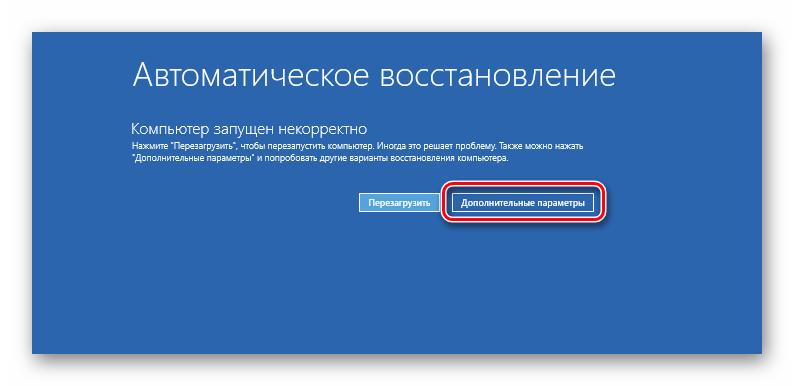 Zapusk-sredyi-vosstanovleniya-v-Windows-10.png