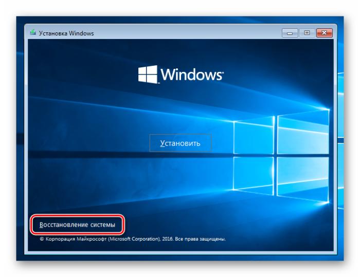 Perehod-k-vosstanovleniyu-sistemyi-posle-zagruzki-s-ustanovchnogo-diska-s-Windows-10.png