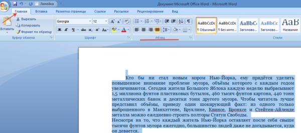 Perehodim-vo-vkladku-Glavnaya-zatem-v-razdel-Abzats--e1522603986931.png
