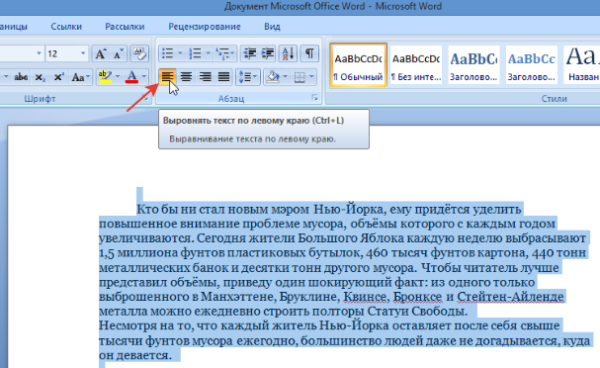 Nazhimaem-na-levuyu-knopku-Vy-ravnivanie-po-levomu-krayu-ili-sochetanie-klavish-CtrlL--e1522604371426.png