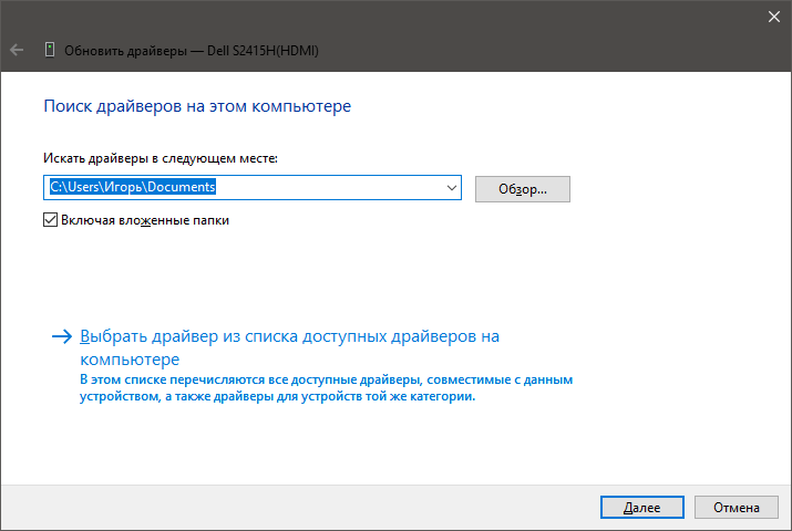 Kak-nastroit-monitor-kompyutera-na-Windows-7-i-10_html_a4a2877f06fc94ae.png
