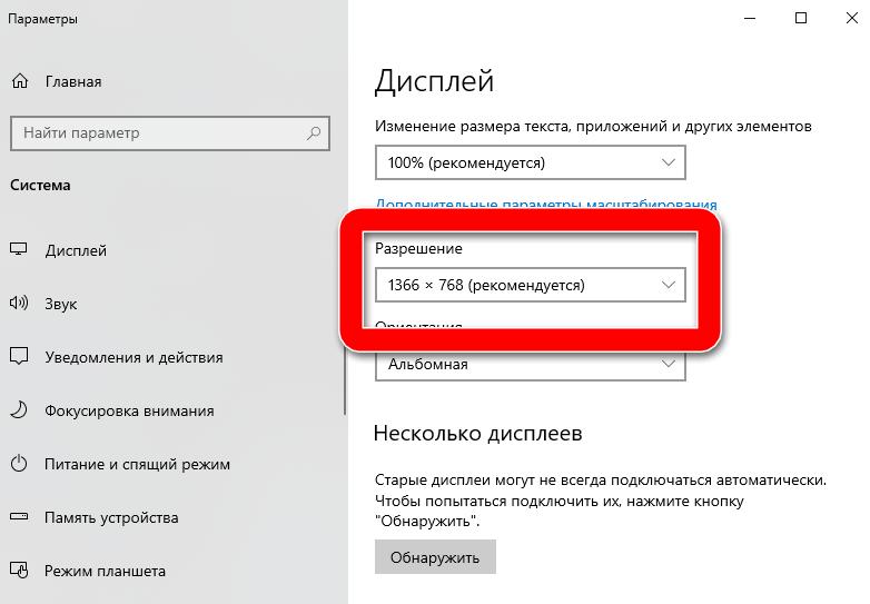 razreshenie-ekrana-windows-10.png