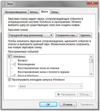 3173794907-nastrojka-zvukov-windows.jpg