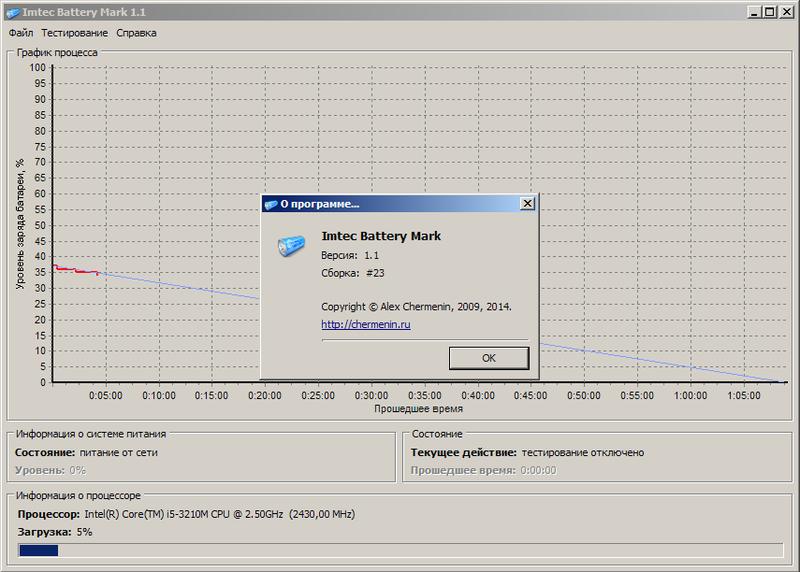 imtec_battery_mark.jpg