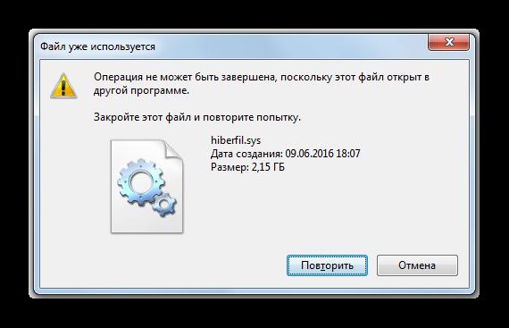 Nevozmozhnost-zavershit-protseduru-udaleniya-fayla-hiberfil.sys-v-Windows-7.png