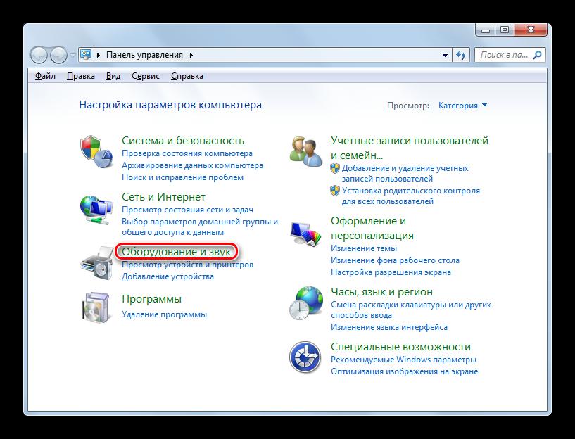 Perehod-v-razdel-Oborudovanie-i-zvuk-v-Paneli-upravleniya-v-Windows-7-1.png