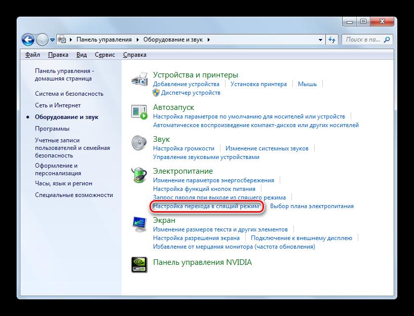 Perehod-v-okno-nastroyka-perehoda-v-spyashhiy-rezhim-v-razdele-Oborudovanie-i-zvuk-v-Paneli-upravleniya-v-Windows-7.png