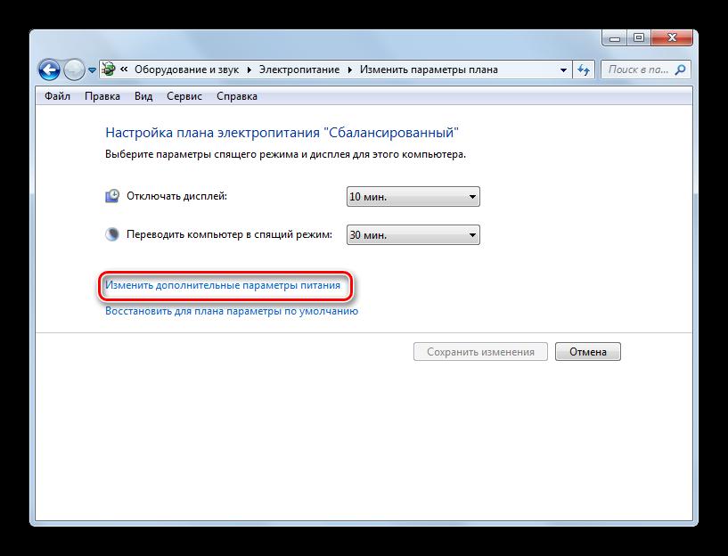 Perehod-k-izmeneniyu-dopolnitelnyih-parametrov-pitaniya-v-okne-nastroyki-aktivnogo-plana-e`lektropitaniya-v-Windows-7.png