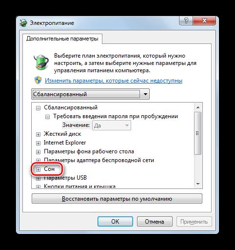 Perehod-po-punktu-Son-v-okne-dopolnitelnyih-parametrov-pitaniya-v-Windows-7.png