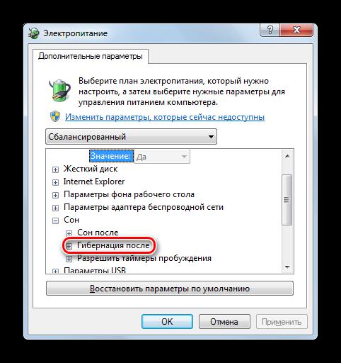 Perehod-po-punktu-Gibernatsiya-posle-v-okne-dopolnitelnyih-parametrov-pitaniya-v-Windows-7.png