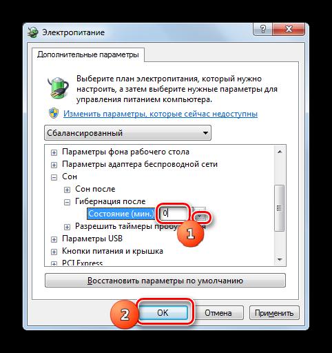 Otklyuchenie-avtomaticheskogo-perehoda-v-sostoyanie-gibernatsii-v-okne-dopolnitelnyih-parametrov-pitaniya-v-Windows-7.png