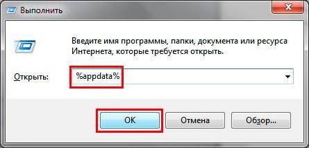 gde_nahoditsya_papka_users_i_appdata3.jpg