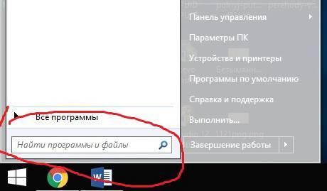 gde_nahoditsya_papka_users_i_appdata5.jpg