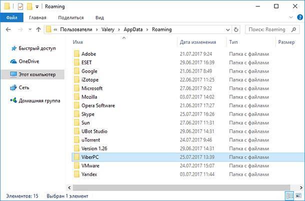gde_nahoditsya_papka_users_i_appdata6.jpg