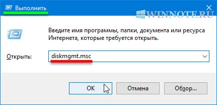 1568111342_open_disk_management_2.png