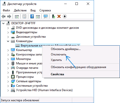 disable-keyboard-windows-device-manager.png