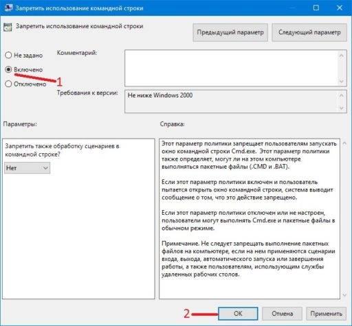 Запретить-использование-командной-строки-512x475.jpg