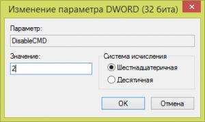 Izmenenie-parametra-DWORD-32-bita1-300x179.png