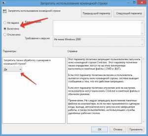 kak_otklyuchit_komandnuyu_stroku_v_windows_10_4.jpg
