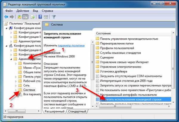 kak_otklyuchit_komandnuyu_stroku_v_windows_10_8.jpg