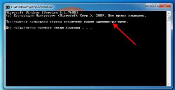 kak_otklyuchit_komandnuyu_stroku_v_windows_10_9.jpg