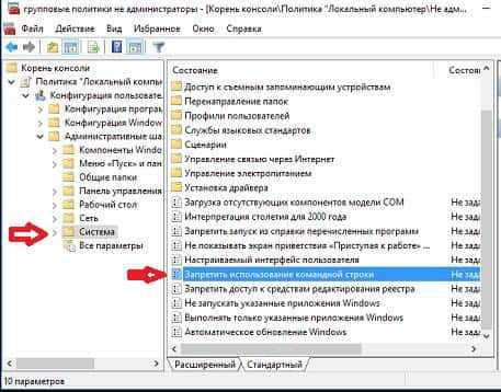 kak_otklyuchit_komandnuyu_stroku_v_windows_10_10.jpg