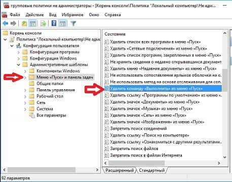 kak_otklyuchit_komandnuyu_stroku_v_windows_10_12.jpg