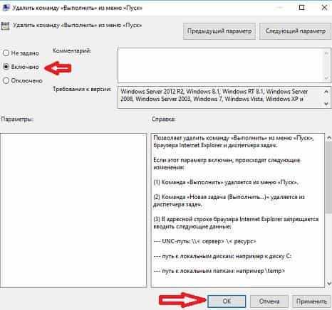 kak_otklyuchit_komandnuyu_stroku_v_windows_10_13.jpg