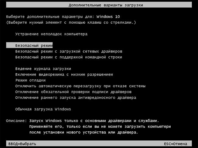 safe-mode-f8-key-windows-10-menu.png