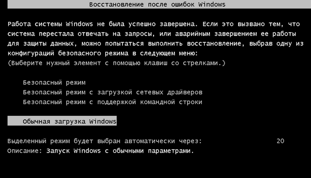Startup-interruption.png