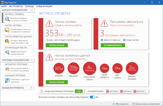 reg-organizer-screenshot-650x423.png