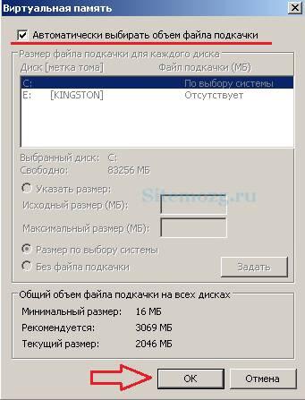 kak-yskorit-raboty-komputera-5.jpg