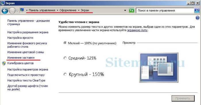 kak-yskorit-raboty-komputera-8.jpg