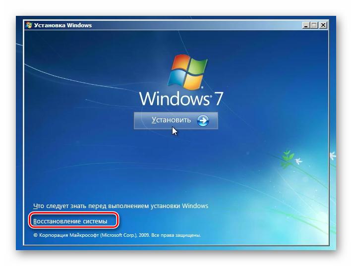 Perehod-v-sredu-vosstanovleniya-sistemyi-cherez-ustanovochnyiy-disk-v-Windows-7.png