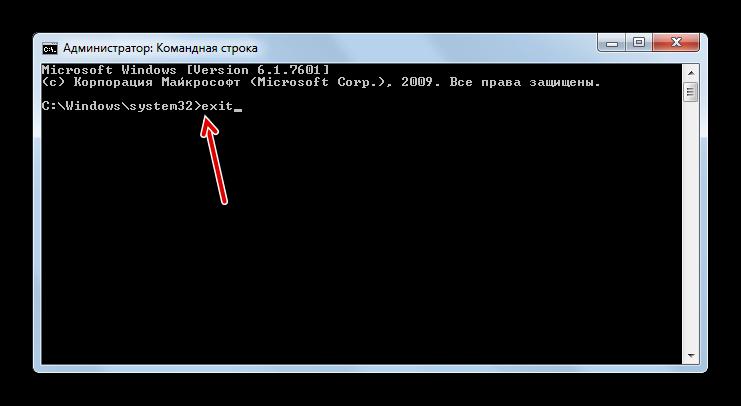 Zavershenie-rabotyi-utilityi-Bootrec-v-Komandnoy-stroke-v-Windows-7.png