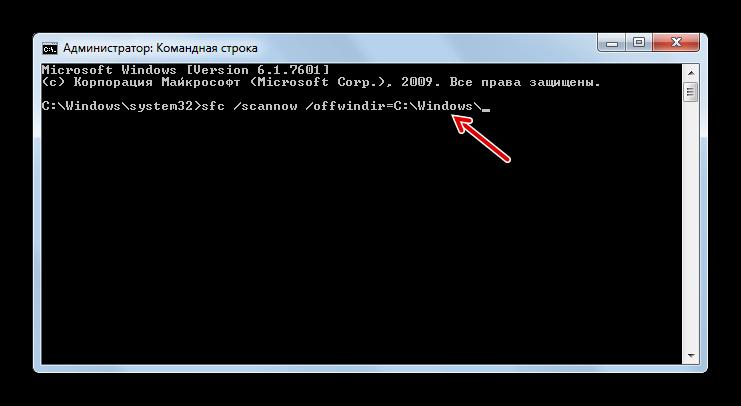 Perehod-k-skanirovaniyu-OS-na-tselostnost-sistemnyih-faylov-putem-vvedeniya-komandyi-v-Komandnoy-stroke-v-Windows-7.png