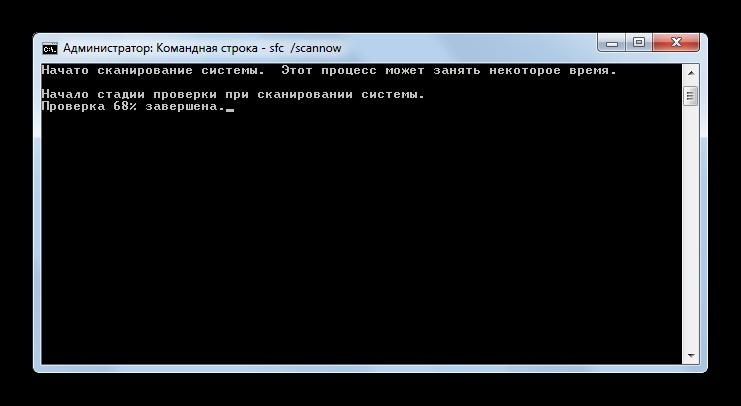 Skanirovanie-OS-na-tselostnost-sistemnyih-faylov-v-Komandnoy-stroke-v-Windows-7.png