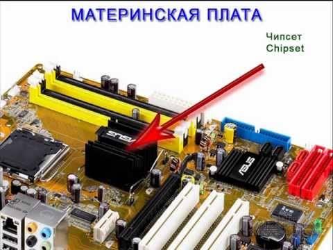 chipset.jpg