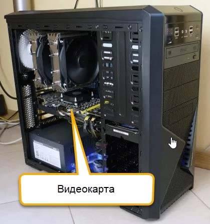 ustanovlennaya-videokarta-v-sistemnom-bloke-min.jpg
