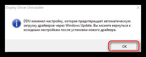 Preduprezhdenie-o-zaprete-zagruzki-drayverov-cherez-TSentr-obnovleniy-Windows-v-programme-Display-Driver-Uninstaller.png