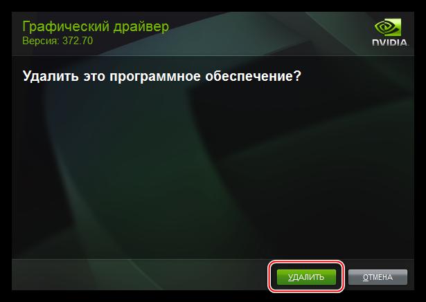Firmennyiy-ustanovshhik-NVIDIA-dlya-udaleniya-drayvera-graficheskogo-adaptera.png