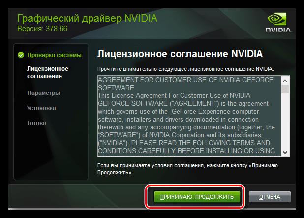Prinyatie-litsenzionnogo-soglasheniya-pri-ustanovke-drayvera-dlya-videokartyi-NVIDIA.png