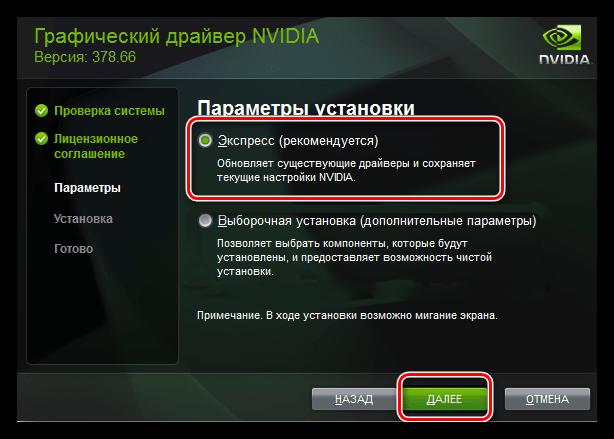 Vyibor-E`kspress-ustanovki-pri-installyatsii-drayvera-dlya-videokartyi-NVIDIA.png