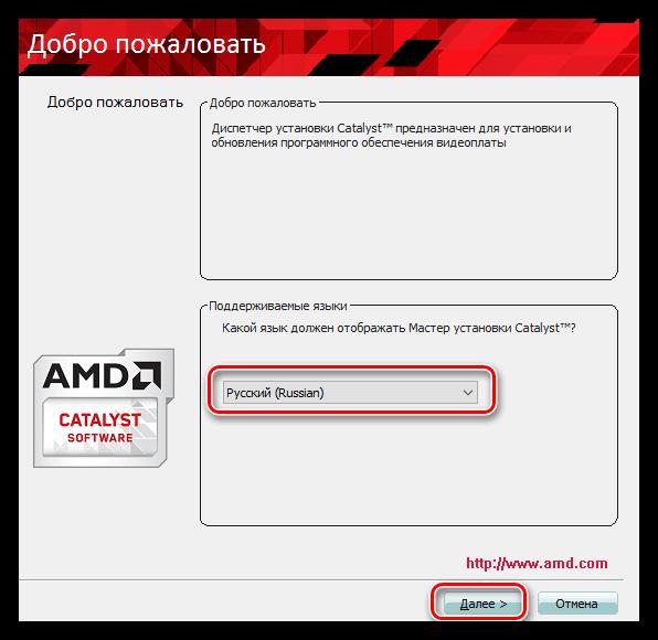 Vyibor-yazyika-ustanovki-pri-installyatsii-drayvera-dlya-videokartyi-AMD.png
