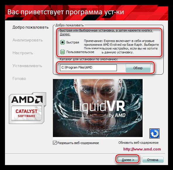Vyibor-byistroy-ustanovki-pri-installyatsii-drayvera-dlya-videokartyi-AMD.png