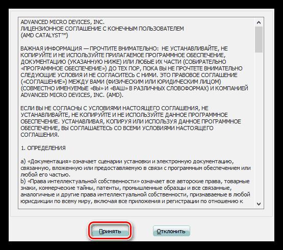 Prinyatie-litsenzionnogo-soglasheniya-pri-ustanovke-drayvera-dlya-videokartyi-AMD.png