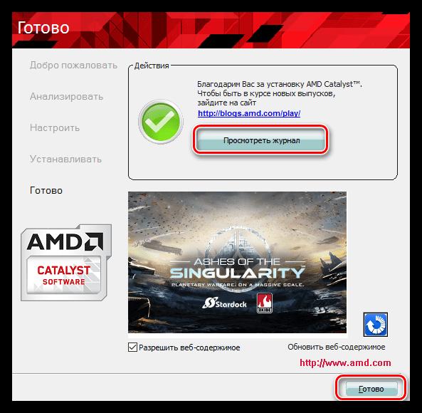 Okno-svidetelstvuyushhee-ob-uspeshnoy-ustanovke-drayvera-dlya-videokartyi-AMD.png