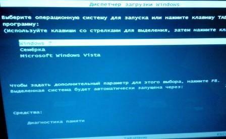 Windows-7-установлена.jpg